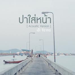 ฟังเพลงอัลบั้ม ปาใส่หน้า (Acoustic Version) - Single