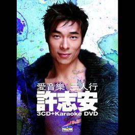 Ai Yin Le San Ren Xing - Andy Hui 2006 Andy Hui