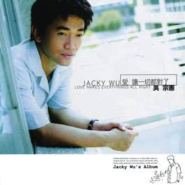 Love Makes Everything All Right 2002 吴宗宪