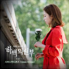 อัลบั้ม The Bride Of Habaek 2017 Ost Part 2