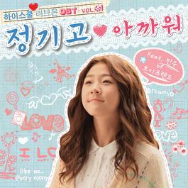อัลบั้ม High-school:Love on OST Vol.1