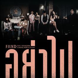 อัลบั้ม อย่าไป ft. YOUNGOHM, Fukking Hero & Flukie