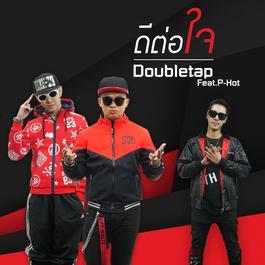 ฟังเพลงอัลบั้ม ดีต่อใจ Feat. P-Hot