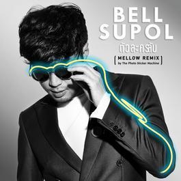 ฟังเพลงอัลบั้ม ตัวละครลับ (mellow remix) by The Photo Sticker Machine - Single