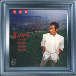 Ai De Jin Yuan 2012 谭咏麟
