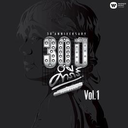 ฟังเพลงอัลบั้ม 30th Anniversary Kampee Vol.1 (Remastered)