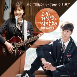 อัลบั้ม The Liar And His Lover Ost Part 2