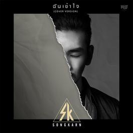 ฟังเพลงอัลบั้ม ฉันเข้าใจ (Cover Version) - Single
