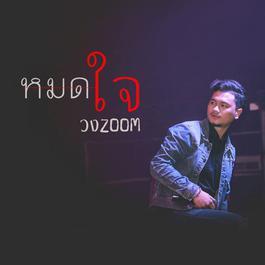 ฟังเพลงอัลบั้ม หมดใจ - Single