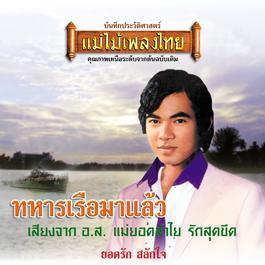 ฟังเพลงอัลบั้ม แม่ไม้เพลงไทย ชุด ทหารเรือมาแล้ว
