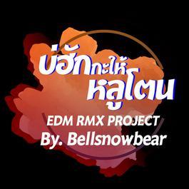 ฟังเพลงอัลบั้ม บ่ฮักกะให้หลูโตน (EDM RMX PROJECT) - Single