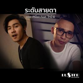 ฟังเพลงอัลบั้ม ระดับสายตา (feat. Tony Phee)