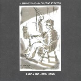 Alternative Guitar Composing 1998 熊天平
