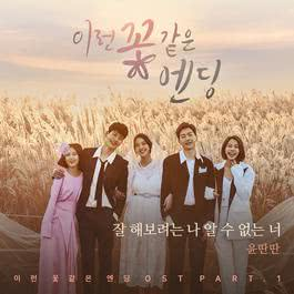 ฟังเพลงอัลบั้ม Flower ever after OST Part.1