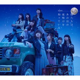 ฟังเพลงอัลบั้ม Bokutachi Wa, Ano Hi No Yoake Wo Shitteiru (Type A)