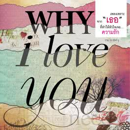 อัลบั้ม WHY i love you