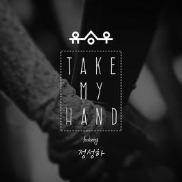 อัลบั้ม Take My Hand