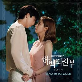 ฟังเพลงอัลบั้ม The Bride Of Habaek OST Part 5