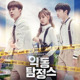 ฟังเพลงอัลบั้ม Akdong OST