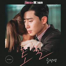 ฟังเพลงอัลบั้ม Whats wrong with secretary kim OST Part.7