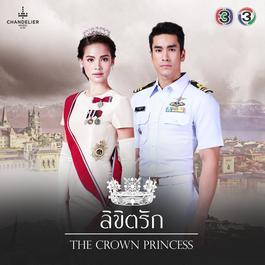 อัลบั้ม เพลงประกอบละคร ลิขิตรัก The Crown Princess