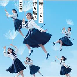 ฟังเพลงอัลบั้ม NegaigotonoMochigusare (Type-B)