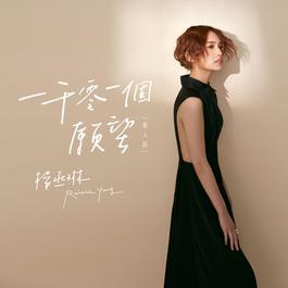 เพลง 一千零一個願望 (單人版) (单人版)