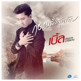ฟังเพลงอัลบั้ม กอดครั้งสุดท้าย Feat. ธัญญ่า อาร์ สยาม - Single