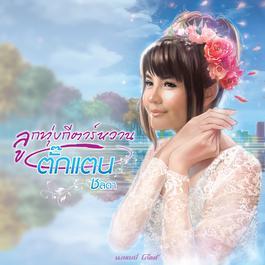 ฟังเพลงอัลบั้ม ลูกทุ่งกีตาร์หวาน ตั๊กแตน ชลดา