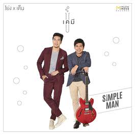 ฟังเพลงอัลบั้ม เคมี(feat.โย่ง อาร์มแชร์) - Single
