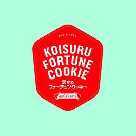 ฟังเพลงอัลบั้ม Koisuru Fortune Cookie คุกกี้เสี่ยงทาย