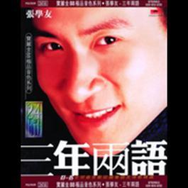 San Nian Liang Yu 1996 张学友