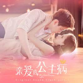 อัลบั้ม Because of You《亲爱的,公主病》 OST part.1