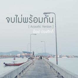ฟังเพลงอัลบั้ม จบไม่พร้อมกัน (Acoustic Version) - Single