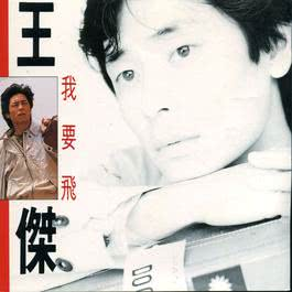 I Want To Fly 2006 王杰
