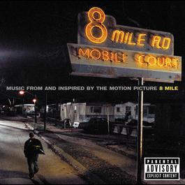 อัลบั้ม 8 Mile