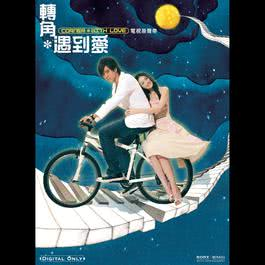 Corner With Love O.S.T. 2007 华语群星