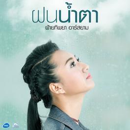 อัลบั้ม ฝนน้ำตา - Single