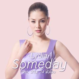 ฟังเพลงอัลบั้ม Someday (เพลงประกอบภาพยนตร์ รักนะ 24 ชั่วโมง) - Single