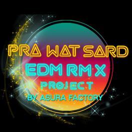 ฟังเพลงอัลบั้ม ประวัติศาสตร์ (EDM RMX Project by Azura Factory) - Single