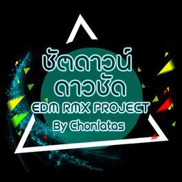 ฟังเพลงอัลบั้ม ชัตดาวน์ ดาวชัด (EDM RMX Project by Chonlatas) - Single