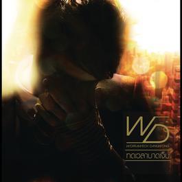 ฟังเพลงอัลบั้ม ทดเวลาบาดเจ็บ (Album Version)