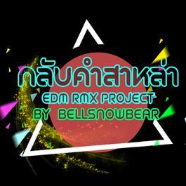 ฟังเพลงอัลบั้ม กลับคำสาหล่า (EDM RMX Project by Bellsnowbear) - Single