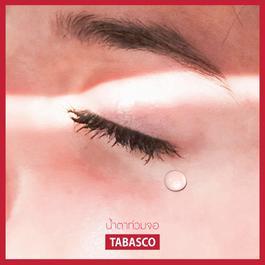 ฟังเพลงอัลบั้ม น้ำตาท่วมจอ - Single
