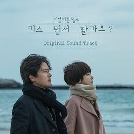 ฟังเพลงอัลบั้ม Should We Kiss First? OST