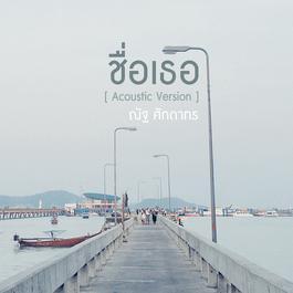 ฟังเพลงอัลบั้ม ชื่อเธอ (Acoustic Version) - Single