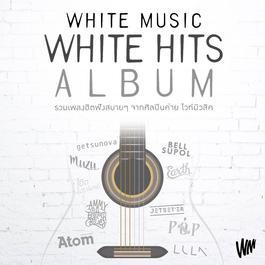 อัลบั้ม White Music White Hits Album