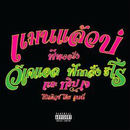 ฟังเพลงอัลบั้ม เเมนเเล้วบ่ Feat. Fukking Hero & Trip J