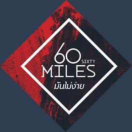 เพลง Sixty Miles