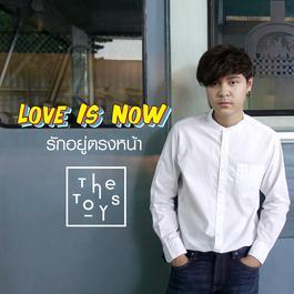 ฟังเพลงอัลบั้ม Love Is Now รักอยู่ตรงหน้า